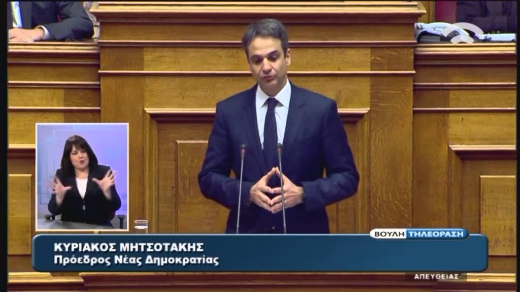 Ομιλία Προέδρου ΝΔ Κ.Μητσοτάκη στην Προ Ημερησίας Διατάξεως Συζήτηση (Ασφαλιστικό) (26/01/2016)