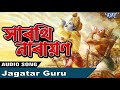 Rameshwar Pathak ~ 2018 New Tokari Geet ~ Jagatar Guru ~ Sarathi Narayan ~ Assamese Devotional Song