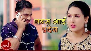 Nabasa Bhai Pardeshi - Purnakala BC & Yam Bista