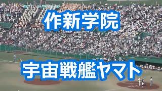 作新学院「宇宙戦艦ヤマト」 (清原版)