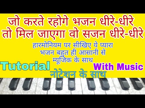 Jo Karte Rahoge Bhajan Dheere Dheere | On Harmonium | Tutorial with Notation by Lokendra Chaudhary