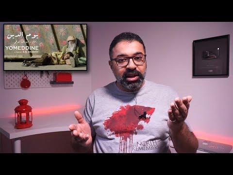 """""""فيلم جامد"""" عن """"يوم الدين"""": تجربة استثنائية وإخراج عبقري"""