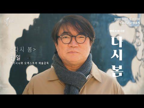 민요소설극장 <다시 봄> 인터뷰 1탄