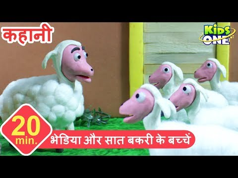 Video भेड़िया और सात बकरी के बच्चें | The Wolf and the Seven Sheep Story in Hindi - KidsOneHindi download in MP3, 3GP, MP4, WEBM, AVI, FLV January 2017