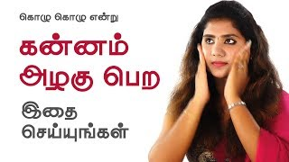 How to get chubby cheeks ? - Tamil Beauty Tips - Here are the ways to get chubby cheeks