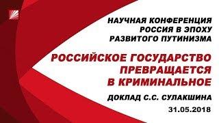 Доклад проф. Сулакшина С.С. на конференции «Россия в эпоху развитого путинизма» от 31 мая 2018 года
