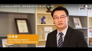 洪連盛 稅務法律服務 執業會計師
