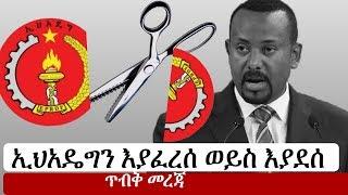 Ethiopia: ጥብቅ መረጃ - ጠ/ሚ አቢይ አህመድ ኢሕአዴግን እያፈረሱ ወይስ እያደሱ? Abiy Ahmed | EPRDF