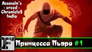 Привет всем друзья! В очередной раз Ubisoft радует нас новой игрой Assassin's creed chronicles: Индия. Игра мне очень понравилась, надеюсь понравится и вам! В этой серии учимся управлять персонажем, скрываться в тенях и лазить по стенам.Прохождение Assassin's creed chronicles: Индия Приятного просмотра!********************************Прохождение игр, обзор, знакомые слова? Тогда ты попал куда надо! Тут ты найдешь всевозможные обзоры, прохождения, новинки игр, тебе по душе монтаж? В печку прохождение, долой обзоры! Не нравится монтаж? Будем искать ценности, убивать супер боссов.Ссылки:ПОДПИСЫВАЙСЯ - http://goo.gl/EBnroQ?sub_confirmation=1Получай заработок со своих видео - https://youpartnerwsp.com/join?93429Моя группа ВК - https://vk.com/fabereyeВСЕ плейлисты - https://goo.gl/r0MlMy