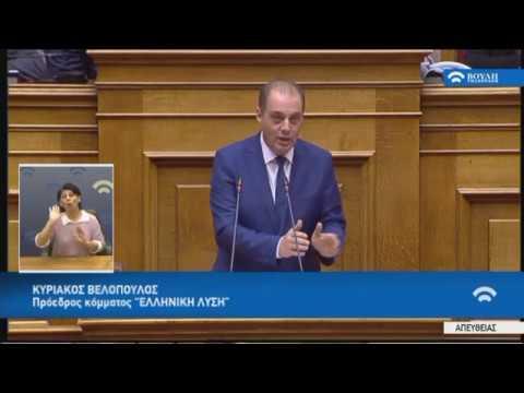 Κ.Βελόπουλος(Πρόεδρος ΕΛΛΗΝΙΚΗ ΛΥΣΗ)(Δευτερ.)(Κυβερνητική πολιτική/εργασιακά θέματα)(14/02/2020)