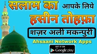 Video सलाम का हसीन तोहफा.Ya Nabi salam alaik .||by Shajar Ali makanpuri new Naat 2017 MP3, 3GP, MP4, WEBM, AVI, FLV Maret 2019