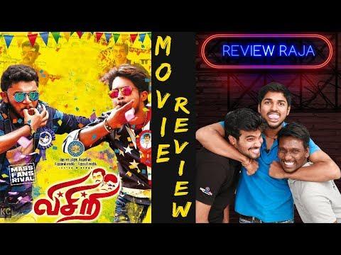 Visiri Movie Review