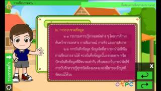 สื่อการเรียนการสอน การเขียนรายงาน ม.2 ภาษาไทย