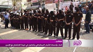 اتحاد مؤسسات الشباب الديمقراطي يشاركون في خيمة الاعتصام مع الاسرى