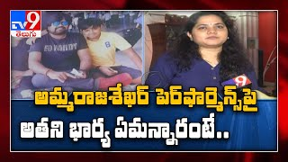 Bigg Boss Telugu 4 : Is Amma Rajasekhar missing Surya Kiran ?