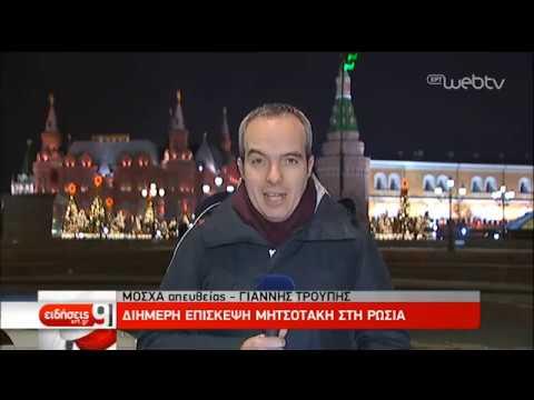 Οικονομία, επενδύσεις στο επίκεντρο των επαφών του Κ. Μητσοτάκη στη Ρωσία | 27/02/19 | ΕΡΤ