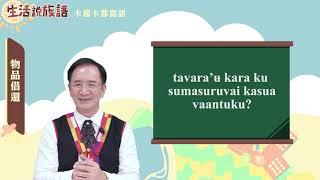 生活說族語 15卡那卡那富語 11物品借還