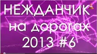 НЕЖДАНЧИК 2013 #6 ★