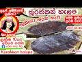 කුරක්කන් හැලප සාම්ප්රදායික ක්රමය   Helapa authentic Sri lankan recipe by Apé Amma