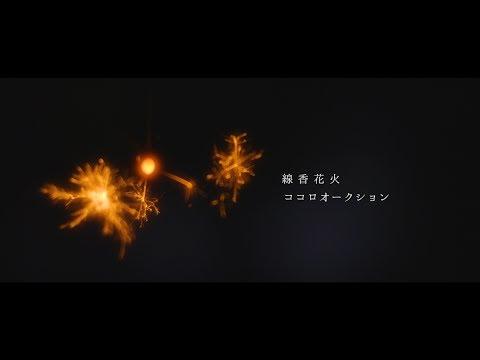 , title : 'ココロオークション「線香花火」【第四話】Music Video'