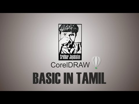 CorelDRAW BASIC TUTORIAL (TAMIL) PART 1