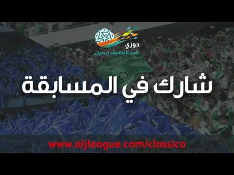 مسابقة كاميرا الجماهيرفي مباراة الأهلي والهلال