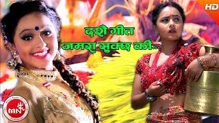Yespali Ni Jamara - Narayan Lohani & Binda Sundas Ft.Karishma& Ashok