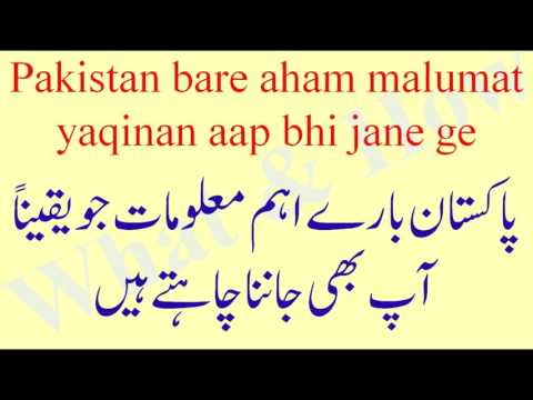 Amazing information about Pakistan in Urdu - What & How