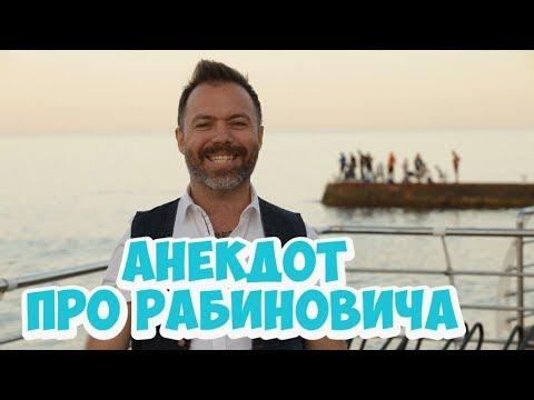 Ржачные одесские анекдоты Анекдот про евреев (13.06.2018) - DomaVideo.Ru