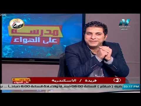 لغة عربية الصف السادس الابتدائي  ( ترم 2)  2020- الحلقة 5 – نصوص – في رحاب الانسانية