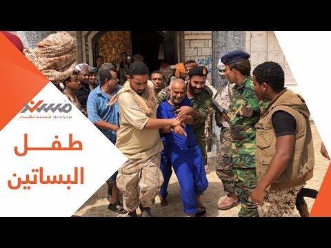 شاهد جريمة اغتصاب وقتل طفل في عدن والقضاء ينتصر من الجناه وبينهم أمراة