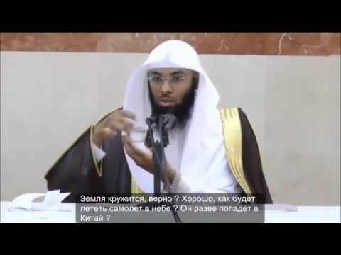 Крутится ли Земля вокруг Солнца? Мнение Саудовского шейха