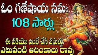 కష్టాలు తొలగి కోరికలు నేరవేర్చి ఐశ్వర్యవంతుల్ని చేసే మంత్రం... Lord Ganesh Mantra   Devotional Songs