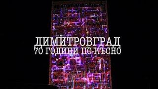 Димитровград - 70 години по-късно