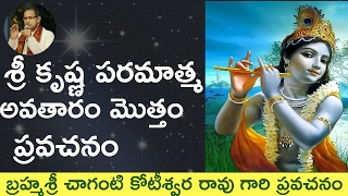 Video Lord Sri Krishna paripurna avatar full video by Sri #chaganti garu. శ్రీ కృష్ణ పరమాత్మ అవతారం MP3, 3GP, MP4, WEBM, AVI, FLV Mei 2019