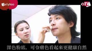 Elaw Makeup Class 25th男士化妝技巧