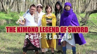 「THE KIMONO LEGEND OF SWORD」 Vol.1 2016こまちTHEバーゲン 江戸小町