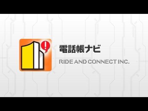 Video of 【電話帳ナビ】電話帳に登録されていない相手でも情報表示