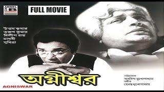 Video Agnishwar | Bengali Full Movie | অগ্নিশ্বর | A Film By Aurobindo Mukherjee | Uttam Kumar | Madhabi MP3, 3GP, MP4, WEBM, AVI, FLV Februari 2019