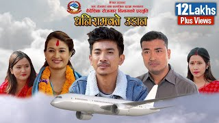 Video New Nepali Movie  - Dhaniram Ko Udan Ft. Jibesh Gurung, Sunisha Bajgain, Sahin Prajapati download in MP3, 3GP, MP4, WEBM, AVI, FLV January 2017