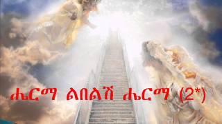 Ethiopian Orthodox Tewahedo Mezmur By  Z/t Hiwote