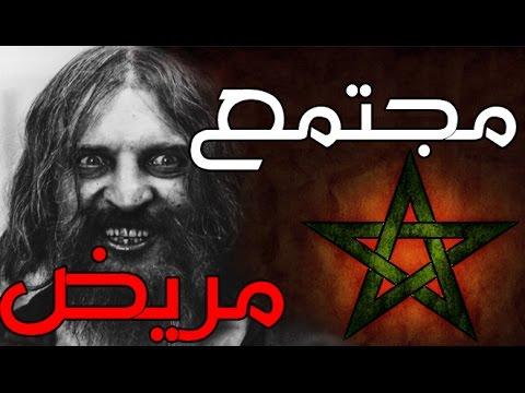 Mafia Blanche - Mojtama3 MriD هل المجتمع المغربي مريض؟؟