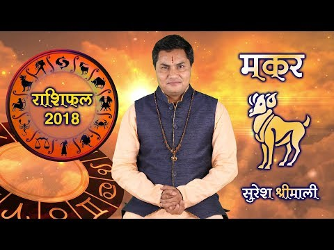 मकर राशि || Capricorn (Makar)|| Predictions for- 2018 Rashifal || Yearly Horoscope|| Suresh Shrimali