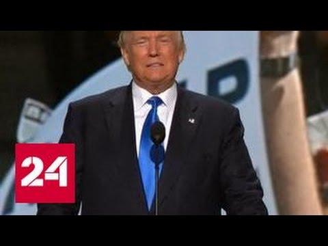 Новая порция скандальных высказываний Дональда Трампа. Видео (видео)