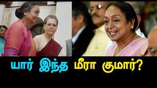 ஐக்கிய முற்போக்கு கூட்டணி ஜனாதிபதி வேட்பாளர் மீரா குமார் பின்னணி இதுதான்!Meira Kumar, born in Bihar's Arrah district, is the daughter of prominent Dalit leader and former deputy prime minister Jagjivan Ram, and freedom fighter, Indrani Devi.Oneindia TamilSubscribe for More Videos..▬▬▬▬▬▬▬▬▬▬▬▬▬▬▬▬▬▬▬▬▬▬▬▬▬▬▬ Share, Support, Subscribe▬▬▬▬▬▬▬▬▬♥ subscribe :https://www.youtube.com/user/OneindiaTamil♥ Facebook : https://www.facebook.com/oneindiatamil♥ YouTube : https://www.youtube.com/channel/UCpZBvTbjam0yTrD4HUUWTZw♥ twitter: https://twitter.com/thatsTamil♥ GPlus: https://plus.google.com/+OneindiaTamil♥ For Viral Videos: http://tamil.oneindia.com/videos/viral-c46/♥ For Filmibeat Android App: https://play.google.com/store/apps/detailsid=in.oneindia.android.tamilapp♥ For Filmibeat iTunes App: https://itunes.apple.com/us/app/oneindia-tamil-news/id617925711▬▬▬▬▬▬▬▬▬▬▬▬▬▬▬▬▬▬▬▬▬▬▬▬▬▬