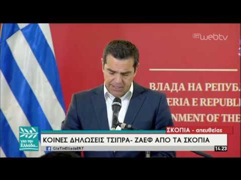 Κοινές δηλώσεις Αλ. Τσίπρα και Ζ. Ζάεφ από τα Σκόπια | 02/04/19 | ΕΡΤ