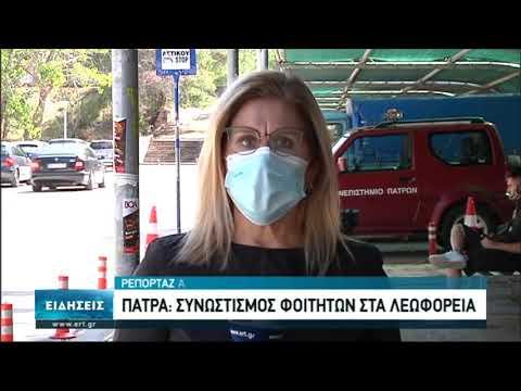 Περισσότερα δρομολόγια λεωφορείων ζητά το Πανεπιστήμιο της Πάτρας | 25/09/2020 | ΕΡΤ