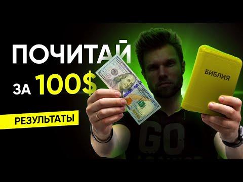 Почитай Библию за 100 долларов – результаты социального эксперимента!