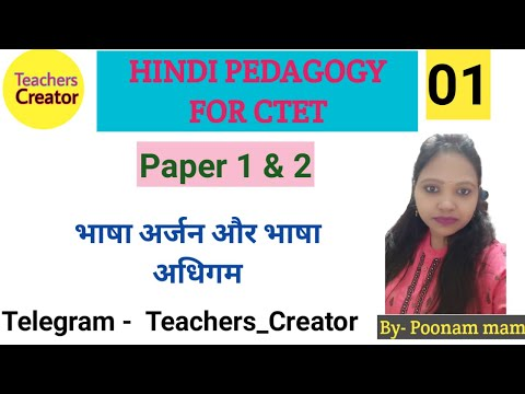 Hindi Pedagogy course for CTET 2020 By Poonam mam / class -01/  भाषा विकास / Target CTET  2020