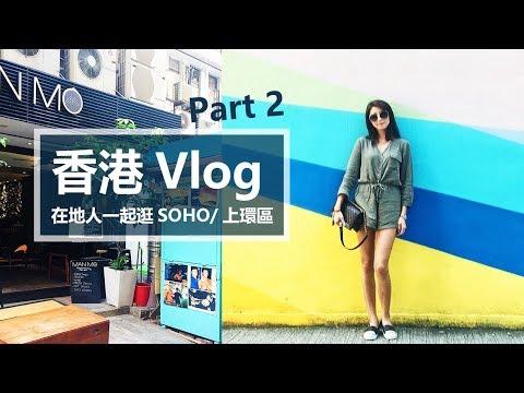 香港 Hong Kong Vlog Part 2-在地人一起逛SOHO/上環區